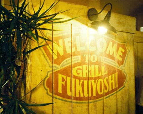 GRILL FUKUYOSHI HAMBURG & STEAK 2