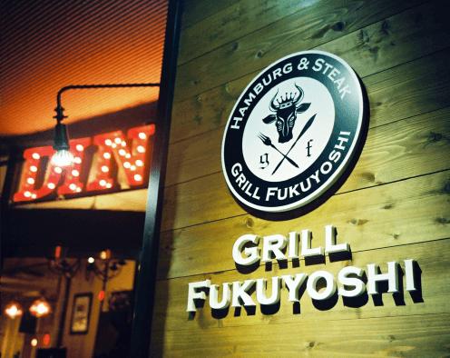 GRILL FUKUYOSHI HAMBURG & STEAK 4