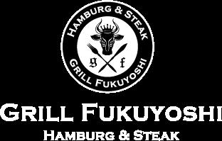 GRILL FUKUYOSHI HAMBURG & STEAK